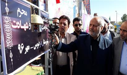 """لحظاتي پيش زنگ """"مهر و مقامت"""" در استان نواخته شد"""