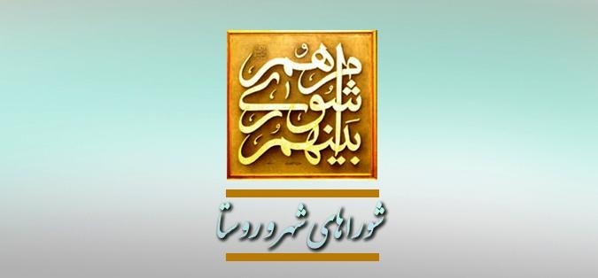 اطلاعیه شماره 2 ستاد انتخابات شهرستان فردوس