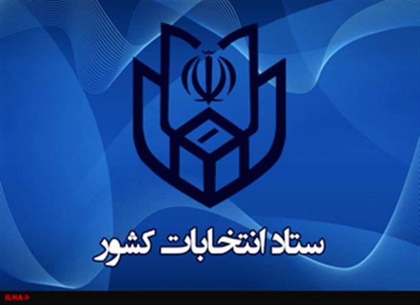 نام نويسي از داوطلبان انتخابات شوراهاي اسلامي در استان آغاز شد