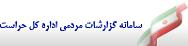 سامانه گزارشات مردمي اداره كل حراست